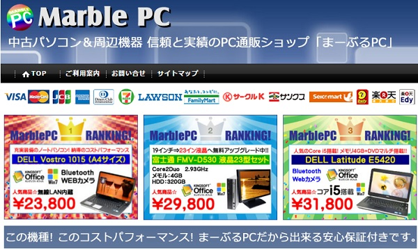 marble-pc