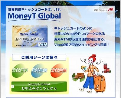 moneyt-global