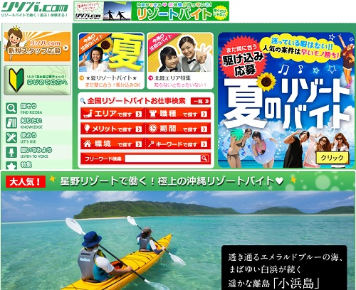 okinawa-baito