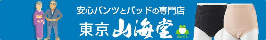 東京山海堂